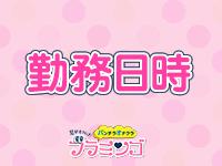 キタ(梅田/兎我野…)・フラミンゴの求人用画像_01