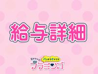 キタ(梅田/兎我野…)・フラミンゴの求人用画像_02