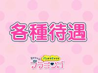 キタ(梅田/兎我野…)・フラミンゴの求人用画像_03