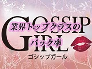 柏市/松戸市・Gossip girlの求人用画像_01
