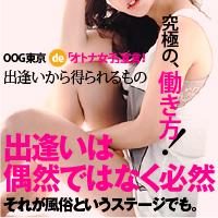 品川/五反田/目黒・OOG東京の求人用画像_02