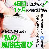 品川/五反田/目黒・OOG東京の求人用画像_03