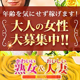町田市・かわいい熟女&おいしい人妻 町田店の求人用画像_02