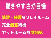 土浦市・土浦恋愛グループの求人用画像_03