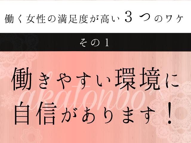 川崎市/堀之内/南町・赤とんぼの求人用画像_01