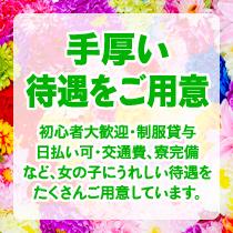広島市・ピュアクリスタルの求人用画像_03