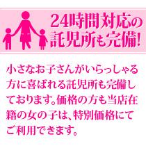 広島市・ロイヤル女子寮の求人用画像_03