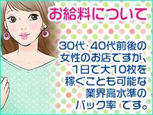 立川/八王子/福生・立川 フリンフリンの求人用画像_01