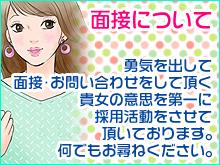 立川/八王子/福生・立川 フリンフリンの求人用画像_02