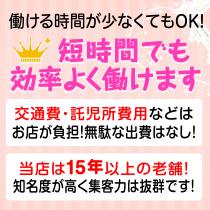 広島市・スキャンダルの求人用画像_02