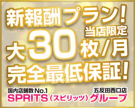 六本木/青山/赤坂・スピリッツ麻布十番店の求人用画像_01