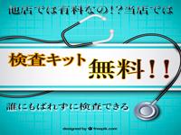 立川/八王子/福生・立川デリヘル アドミの求人用画像_02
