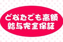 品川/五反田/目黒・ぶっかけ痴漢電車in五反田の求人用画像_01