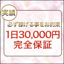 成田市・成田人妻隊の求人用画像_03