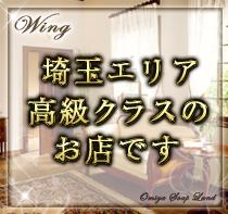 さいたま/大宮/浦和・ウイング(Wing)の求人用画像_02