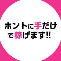 所沢市・HAND BITCHの求人用画像_01