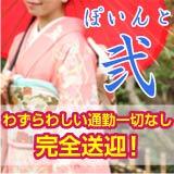枚方市・小町グループの求人用画像_02