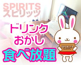 SPIRITS(スピリッツ)グループ_画像02