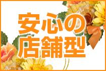 船橋市・おしゃれ倶楽部る~じゅっの求人用画像_01