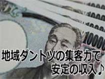町田市・町田 清楚 ~seiso~の求人用画像_03