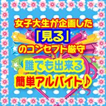 渋谷・ソフトオナクラ アイキャッチの求人用画像_01