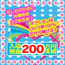 渋谷・ソフトオナクラ アイキャッチの求人用画像_03