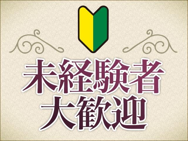 広島市・60分総額12000円【人妻同窓会】の求人用画像_01