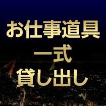 善通寺市・Blue Moonの求人用画像_03