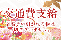 熊本市・五十路マダム 熊本店(カサブランカグループ)の求人用画像_01