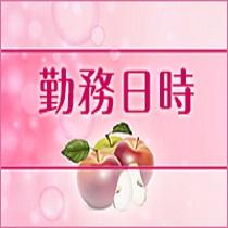 高松市・香川県高松市デリヘル アップルの求人用画像_01