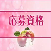 高松市・香川県高松市デリヘル アップルの求人用画像_02