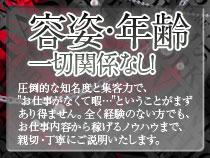 堺市・不倫センター堺店の求人用画像_01