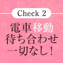 さいたま/大宮/浦和・美熟女倶楽部 大宮店の求人用画像_02