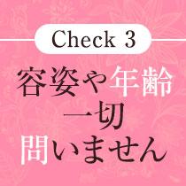 さいたま/大宮/浦和・美熟女倶楽部 大宮店の求人用画像_03