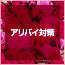 善通寺市・Ti amo〜愛してます〜丸亀・善通寺店の求人用画像_02