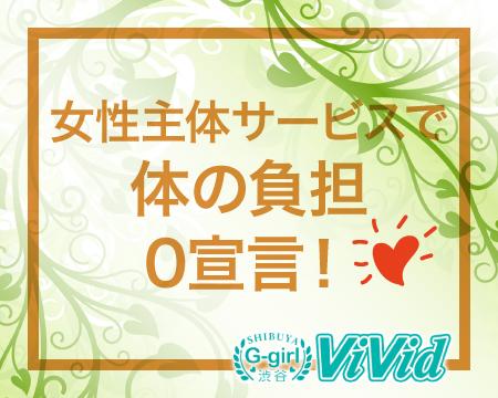 渋谷・ハイクオリティ素人専門風俗店 渋谷vividの求人用画像_03