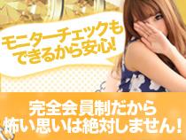 京橋・やんちゃな子猫 京橋店の求人用画像_01