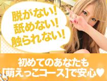京橋・やんちゃな子猫 京橋店の求人用画像_03