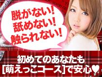 キタ(梅田/兎我野…)・やんちゃな子猫梅田堂山店の求人用画像_03