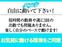ミナミ(難波/日本橋…)・むきたまご 日本橋店の求人用画像_02