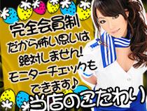 ミナミ(難波/日本橋…)・いたずら子猫ちゃん難波店の求人用画像_03