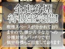 ミナミ(難波/日本橋…)・不倫センター日本橋の求人用画像_02