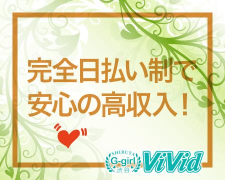 渋谷・ハイクオリティ素人専門風俗店 渋谷vividの求人用画像_02