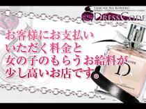 千日前/谷九・ドレスコードキタの求人用画像_01