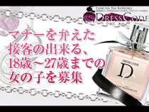 千日前/谷九・ドレスコードキタの求人用画像_03