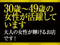 ミナミ(難波/日本橋…)・おいらん日本橋の求人用画像_01