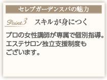 千日前/谷九・セレブガーデンスパ谷九天王寺店の求人用画像_03