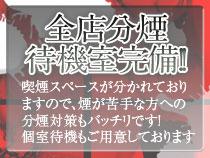 京橋・不倫センター京橋の求人用画像_02