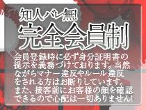 京橋・不倫センター京橋の求人用画像_03