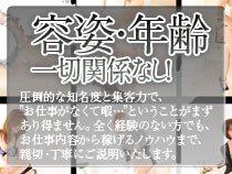 キタ(梅田/兎我野…)・不倫センター梅田の求人用画像_01